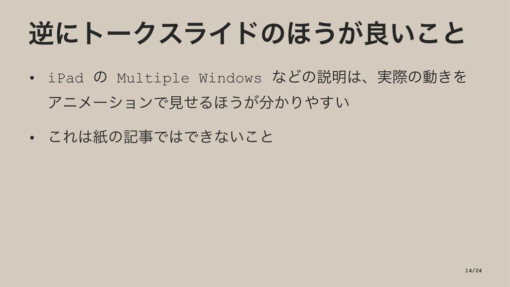 ٯʹτʔΫεϥΠυͷ΄͏͕ྑ͍͜ͱ • iPad ͷ Multiple Windows ͳͲͷ...