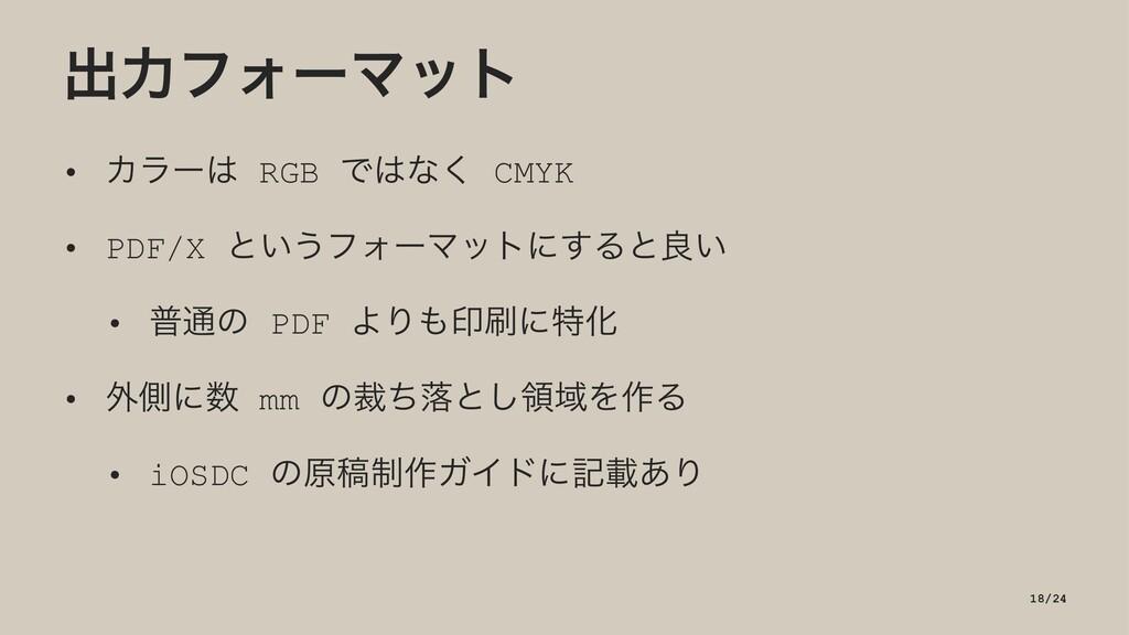 ग़ྗϑΥʔϚοτ • Χϥʔ RGB Ͱͳ͘ CMYK • PDF/X ͱ͍͏ϑΥʔϚοτ...