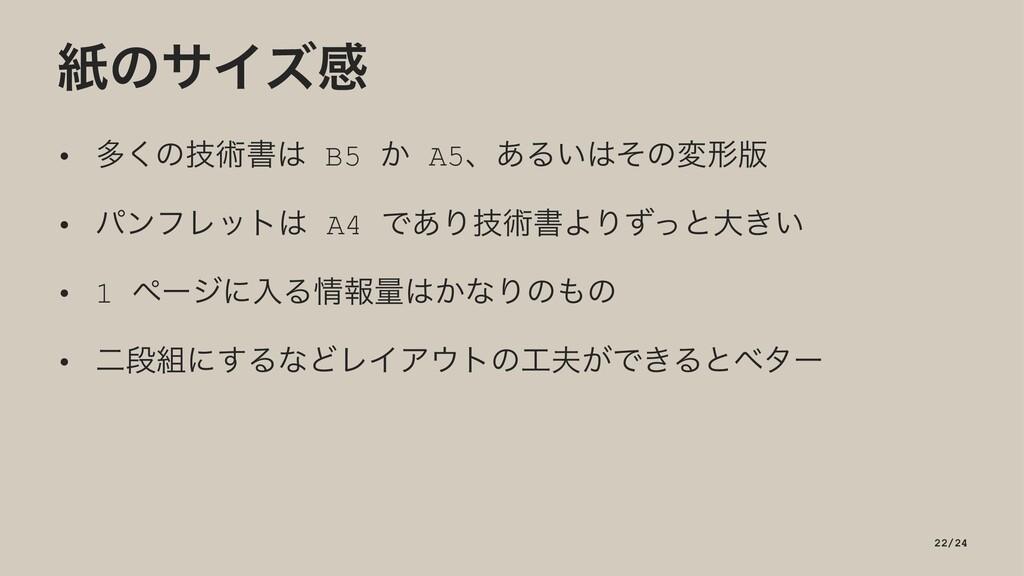ࢴͷαΠζײ • ଟ͘ͷٕज़ॻ B5 ͔ A5ɺ͋Δ͍ͦͷมܗ൛ • ύϯϑϨοτ A4...