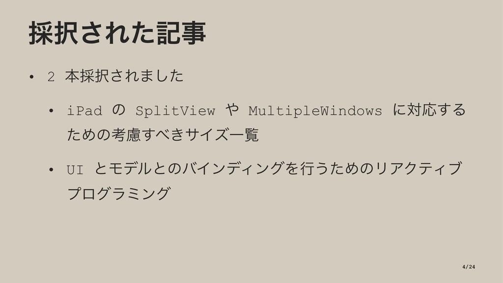 ࠾͞Εͨه • 2 ຊ࠾͞Ε·ͨ͠ • iPad ͷ SplitView  Multi...