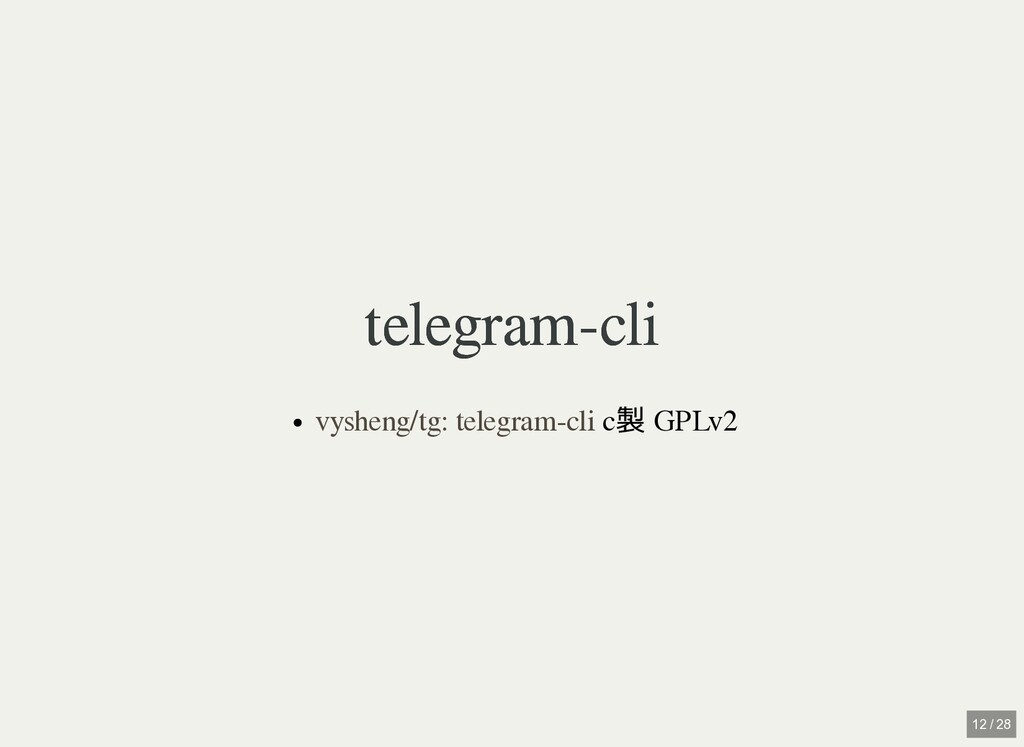 / telegram-cli telegram-cli c製 GPLv2 vysheng/tg...