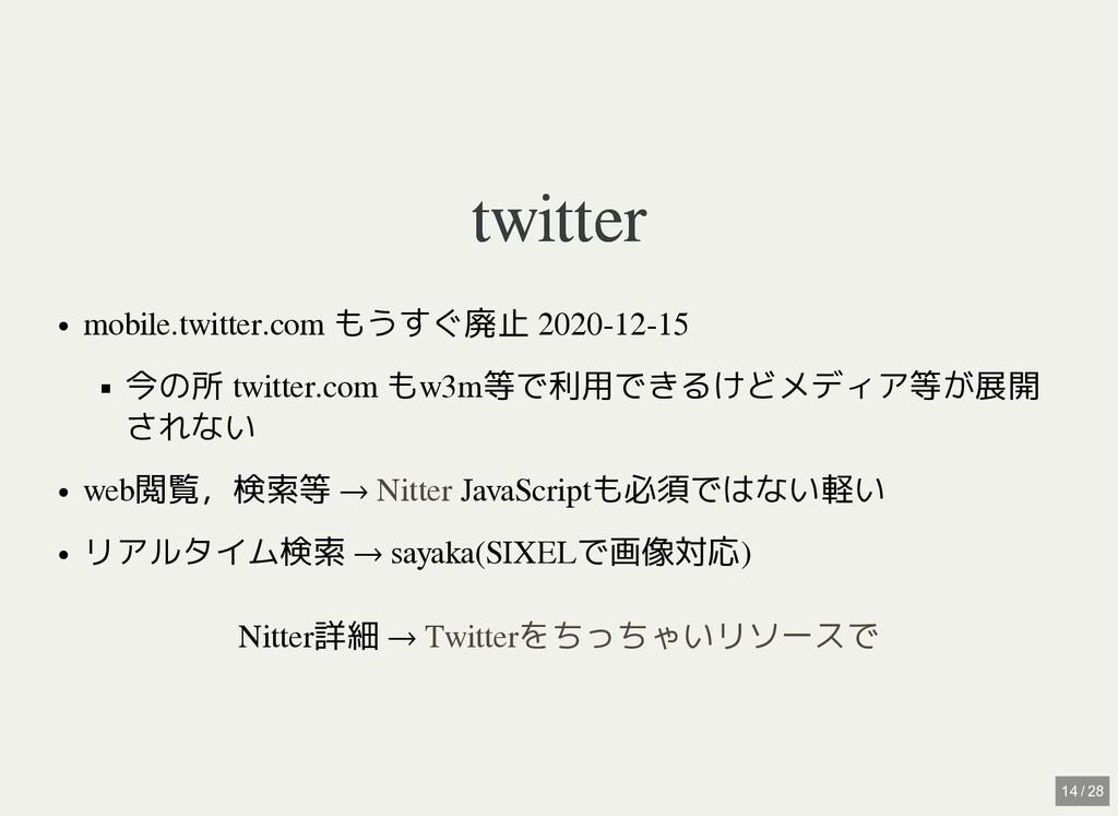 / twitter twitter mobile.twitter.com もうすぐ廃止 202...