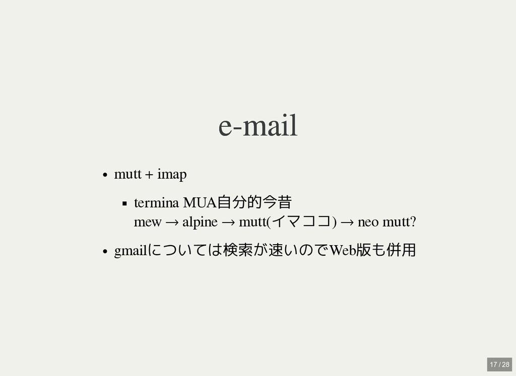 / e-mail e-mail mutt + imap termina MUA自分的今昔 me...
