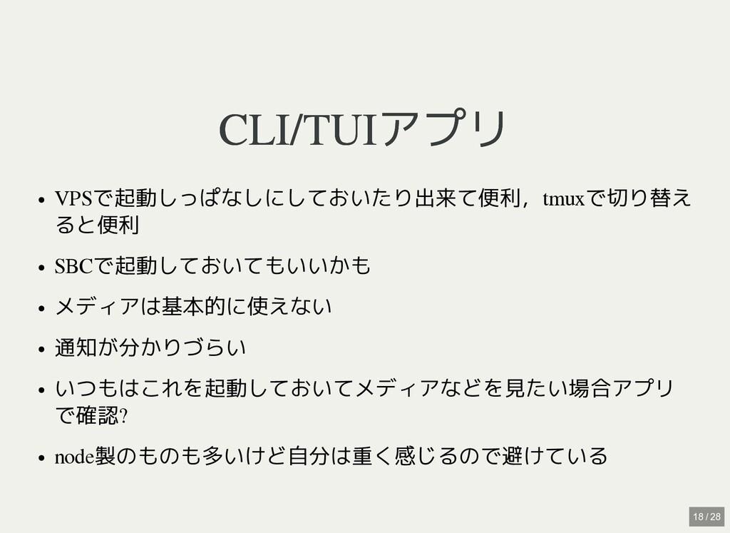 / CLI/TUIアプリ CLI/TUIアプリ VPSで起動しっぱなしにしておいたり出来て便利...