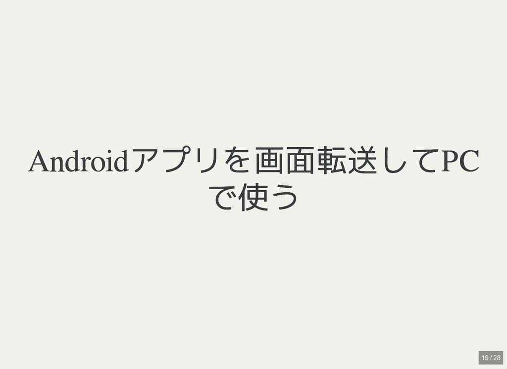 / Androidアプリを画面転送してPC Androidアプリを画面転送してPC で使う で...