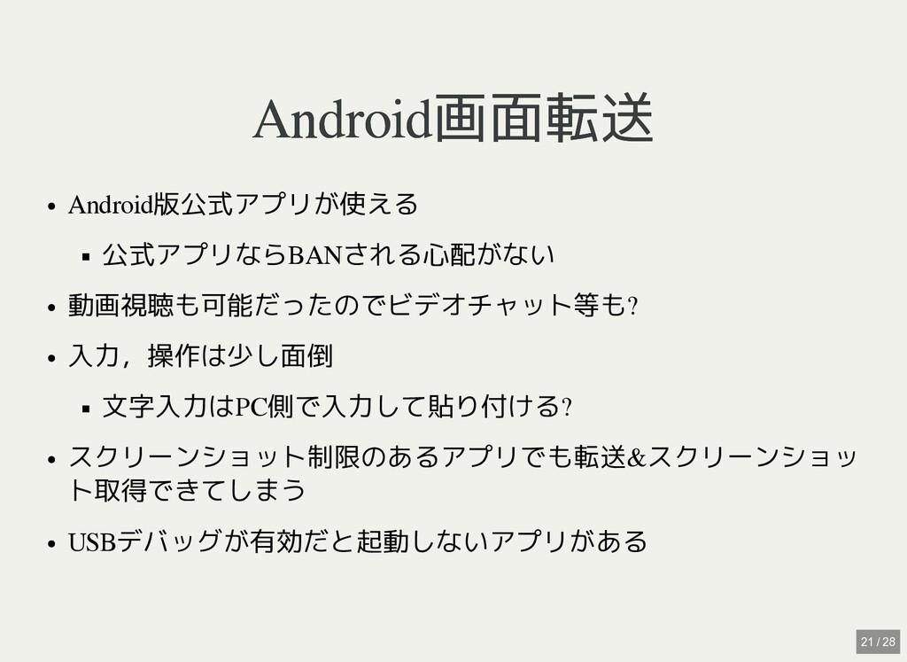 / Android画面転送 Android画面転送 Android版公式アプリが使える 公式ア...