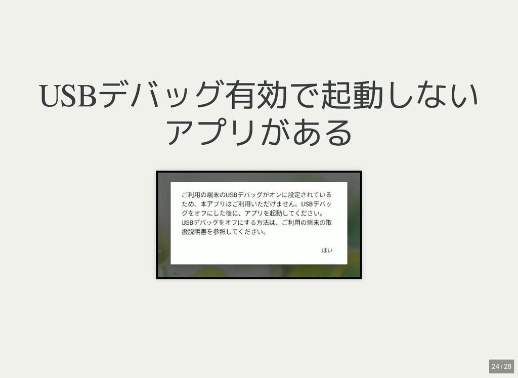 / USBデバッグ有効で起動しない USBデバッグ有効で起動しない アプリがある アプリがある...
