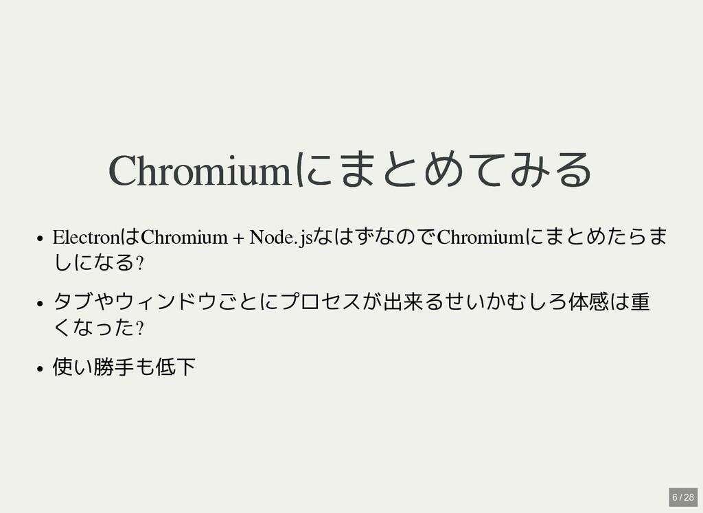/ Chromiumにまとめてみる Chromiumにまとめてみる ElectronはChro...