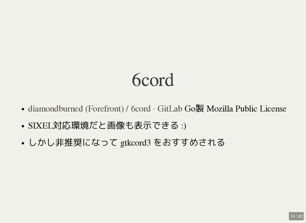 / 6cord 6cord Go製 Mozilla Public License SIXEL対...