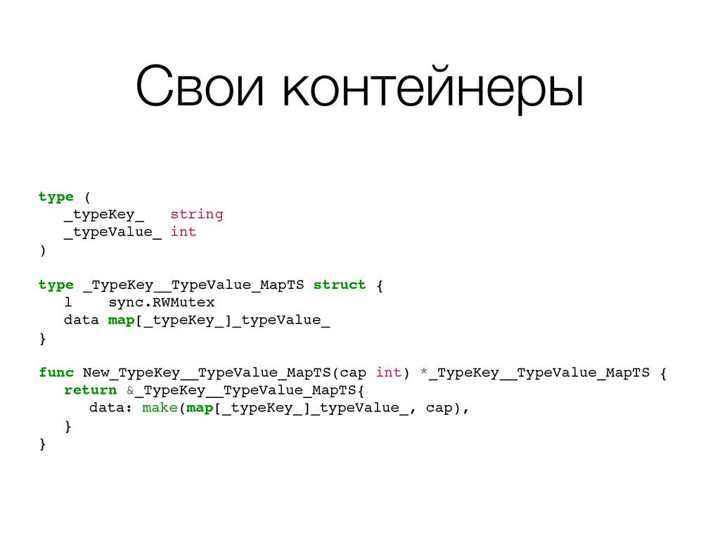 Свои контейнеры type (! ! _typeKey_ string! ! _...