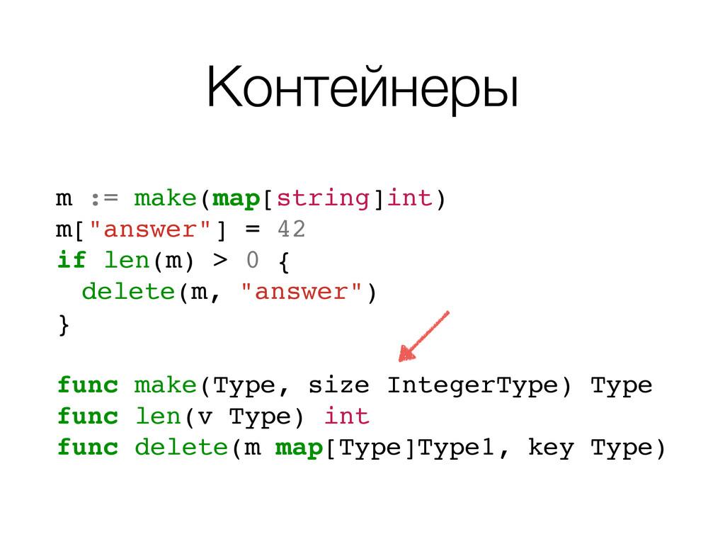 """Контейнеры m := make(map[string]int)! m[""""answer..."""