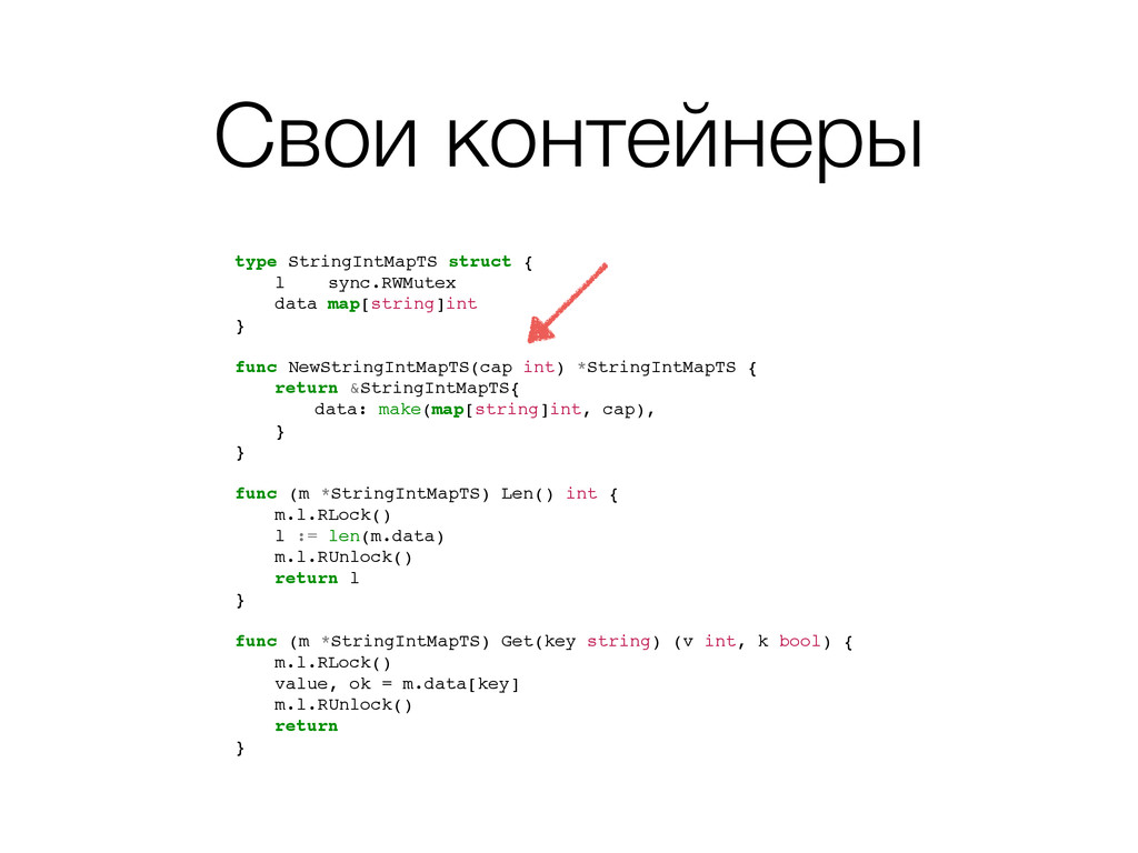 Свои контейнеры type StringIntMapTS struct {! !...