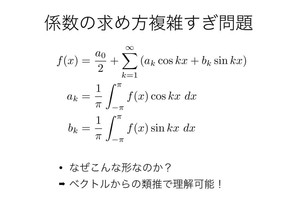 ͷٻΊํෳ͗͢ • ͳͥ͜Μͳܗͳͷ͔ʁ ➡ ϕΫτϧ͔ΒͷྨਪͰཧղՄʂ f(x...