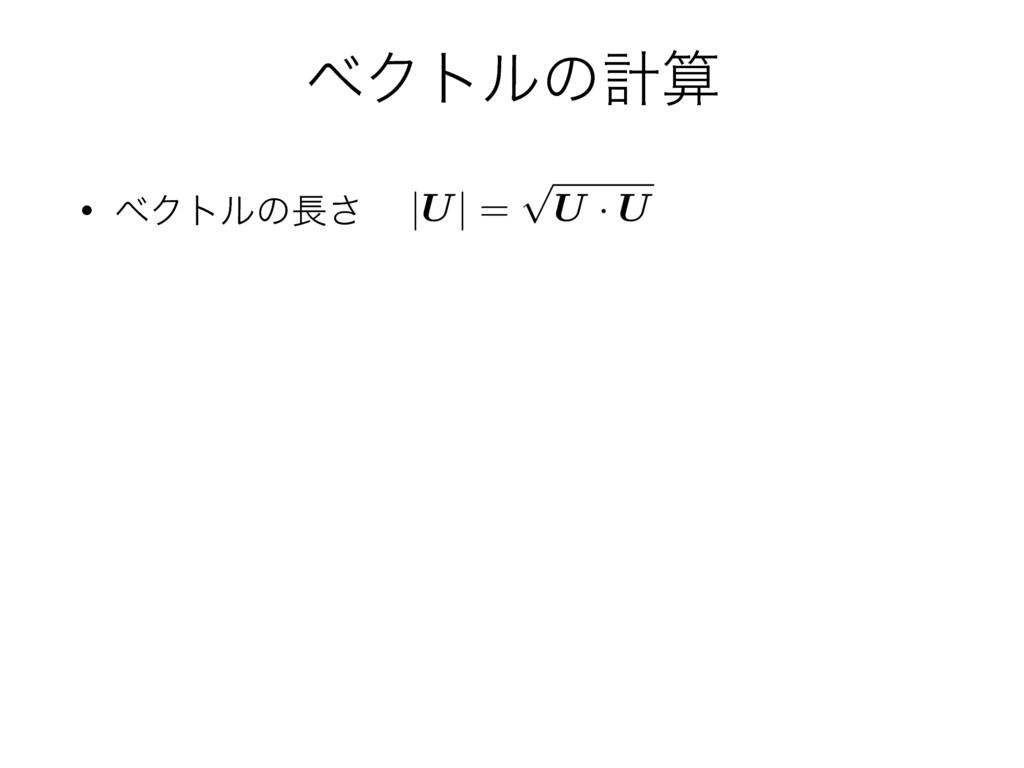 ϕΫτϧͷܭ • ϕΫτϧͷ͞ |U| = p U · U