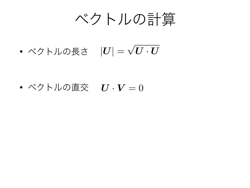 ϕΫτϧͷܭ • ϕΫτϧͷ͞ • ϕΫτϧͷަ |U| = p U · U U · V...