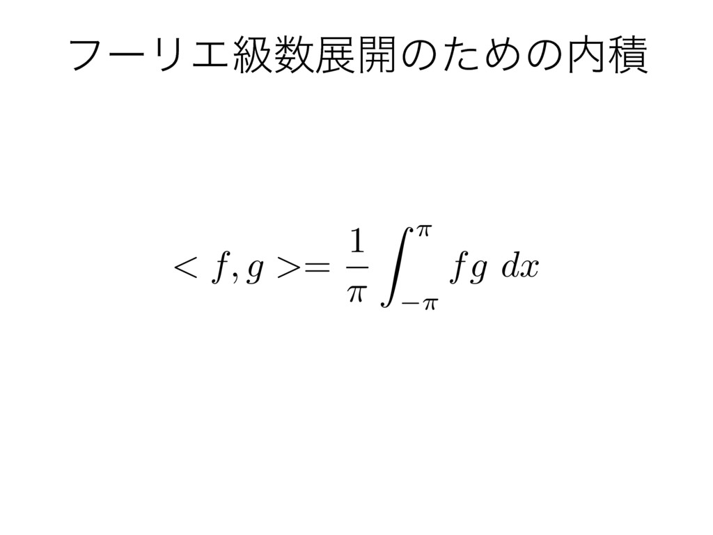 ϑʔϦΤڃల։ͷͨΊͷੵ < f, g > = 1 ⇡ Z ⇡ ⇡ fg dx