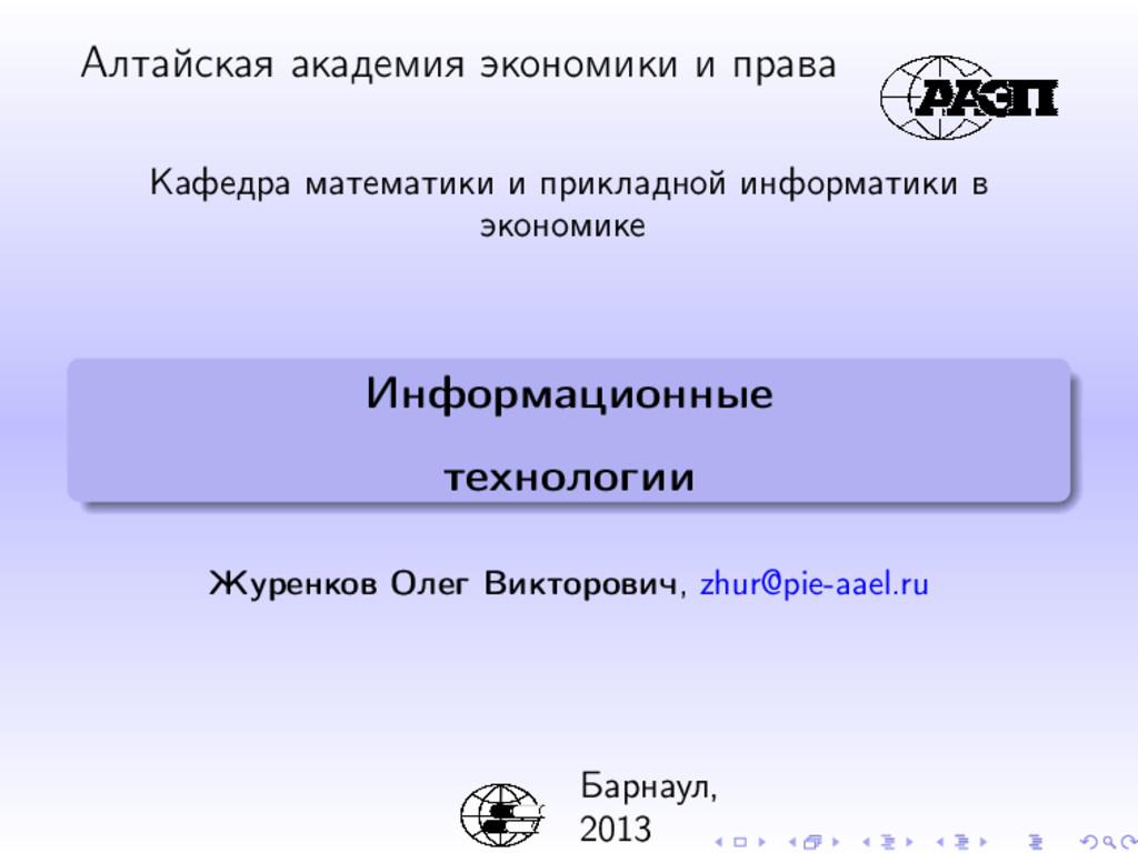 Алтайская академия экономики и права Кафедра ма...