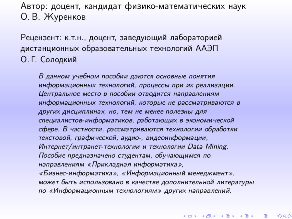 Автор: доцент, кандидат физико-математических н...