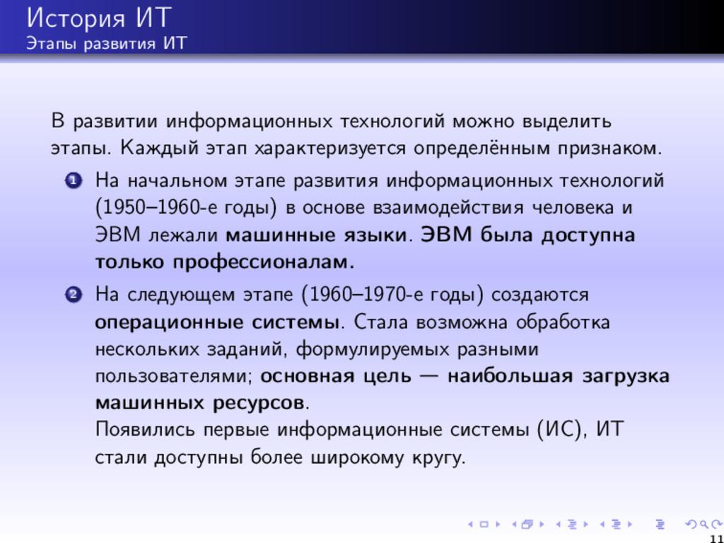 История ИТ Этапы развития ИТ В развитии информа...