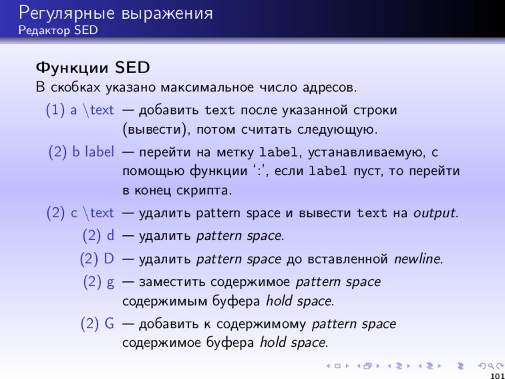 Регулярные выражения Редактор SED Функции SED В...