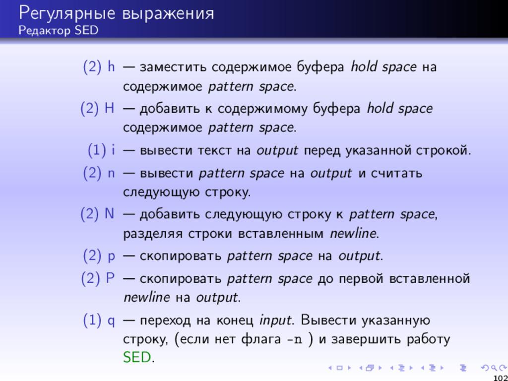 Регулярные выражения Редактор SED (2) h замести...