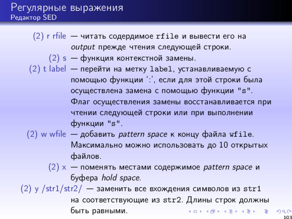 Регулярные выражения Редактор SED (2) r rfile чи...