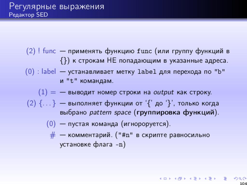 Регулярные выражения Редактор SED (2) ! func пр...