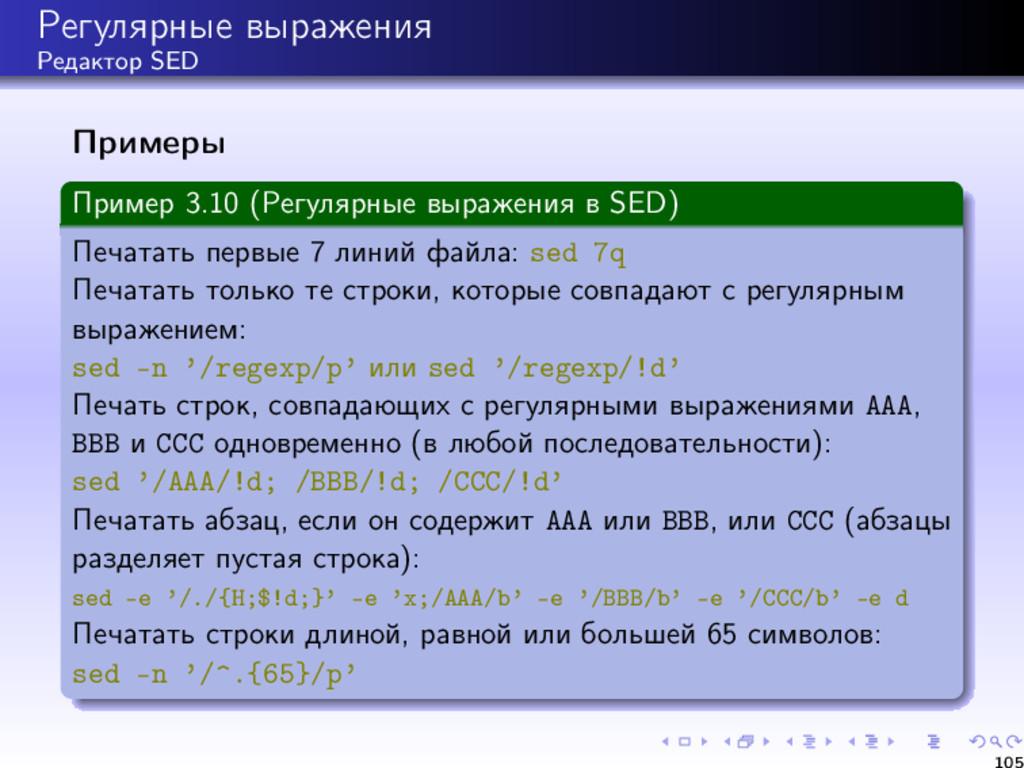 Регулярные выражения Редактор SED Примеры Приме...