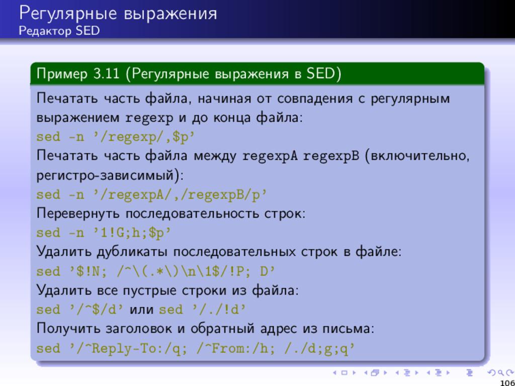 Регулярные выражения Редактор SED Пример 3.11 (...