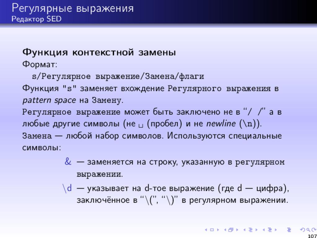 Регулярные выражения Редактор SED Функция конте...