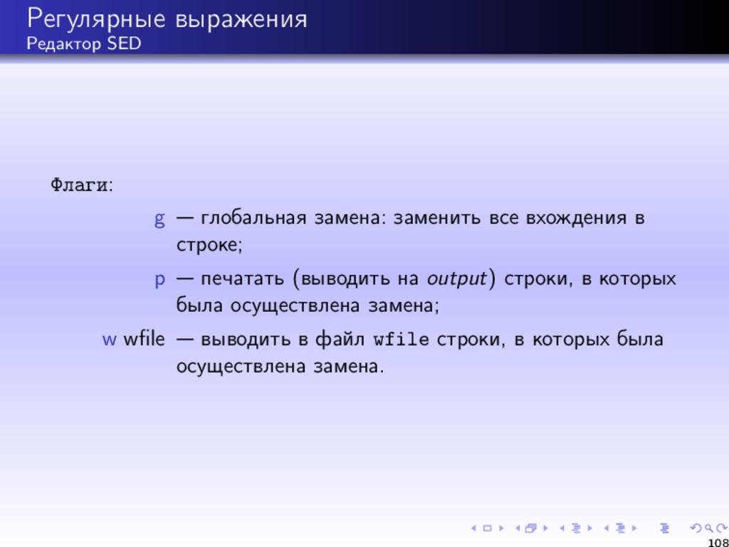 Регулярные выражения Редактор SED Флаги: g глоб...