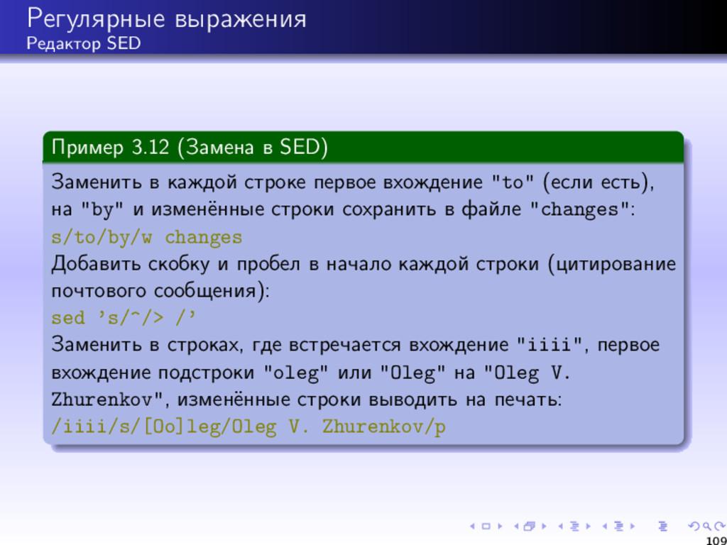 Регулярные выражения Редактор SED Пример 3.12 (...