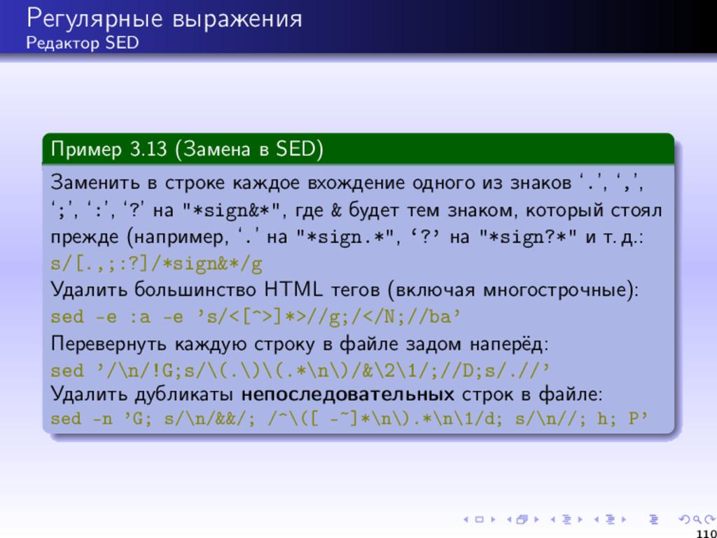 Регулярные выражения Редактор SED Пример 3.13 (...