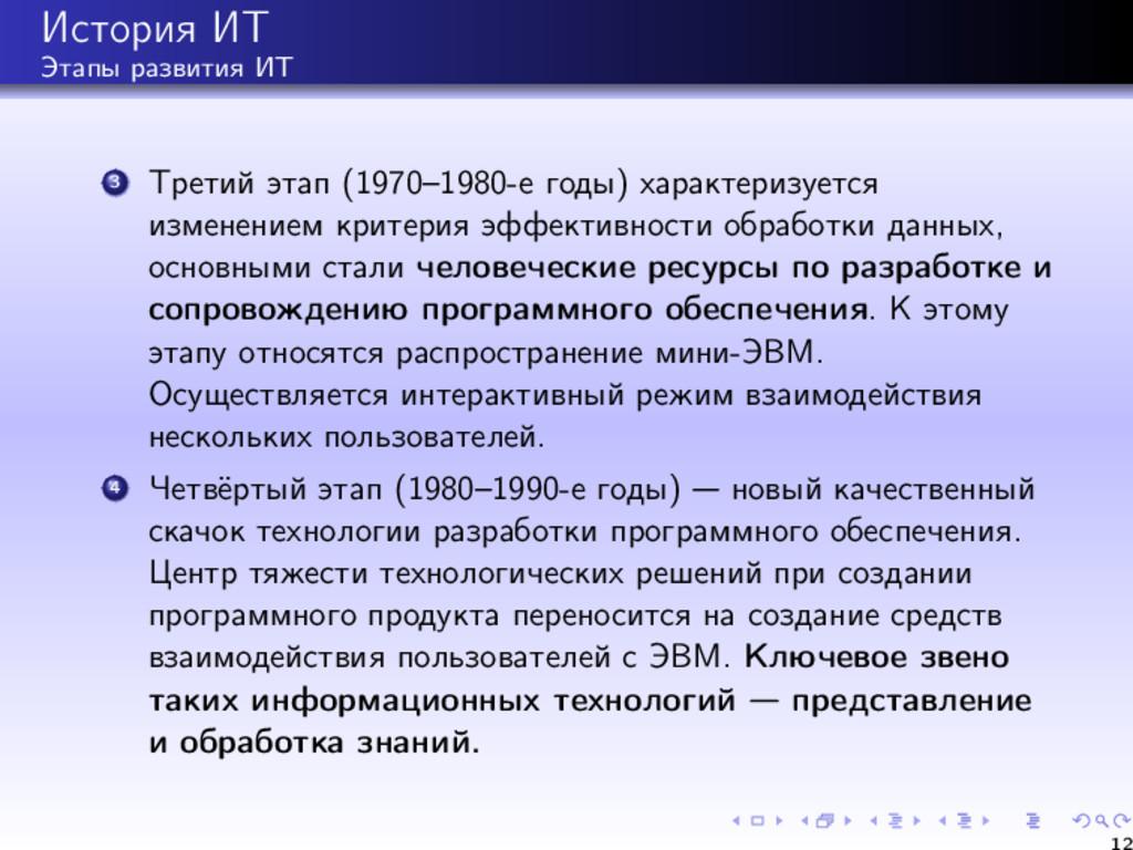 История ИТ Этапы развития ИТ 3 Третий этап (197...