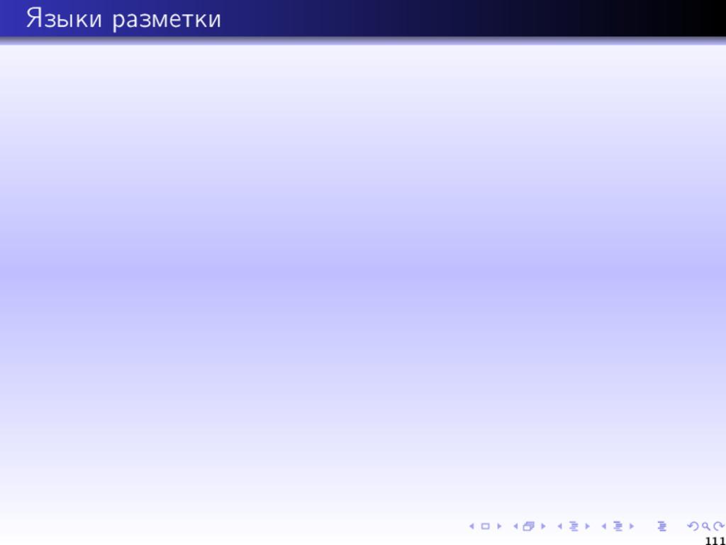 Языки разметки 111