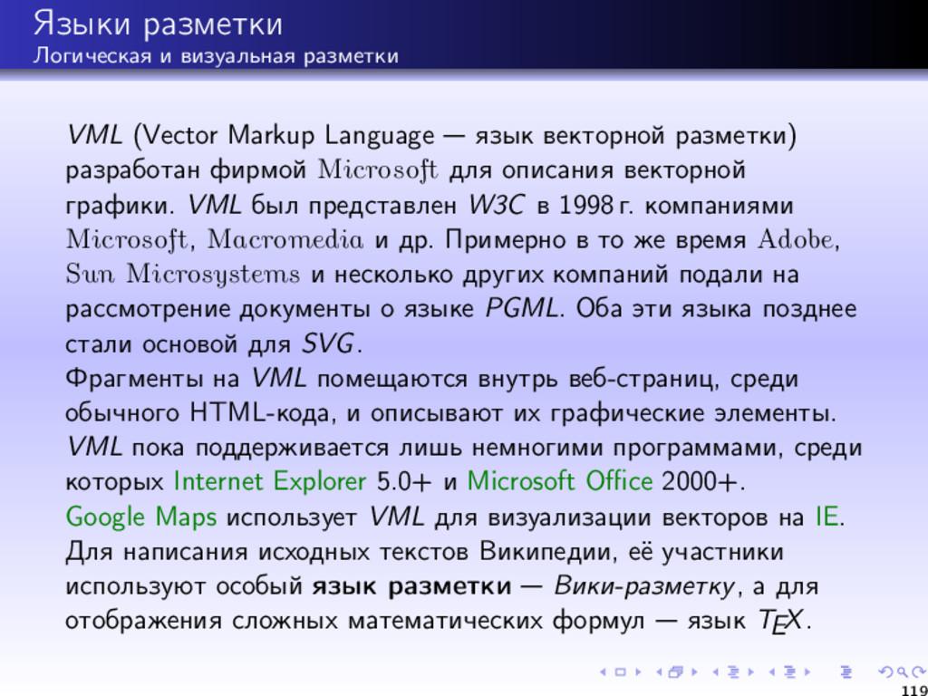 Языки разметки Логическая и визуальная разметки...