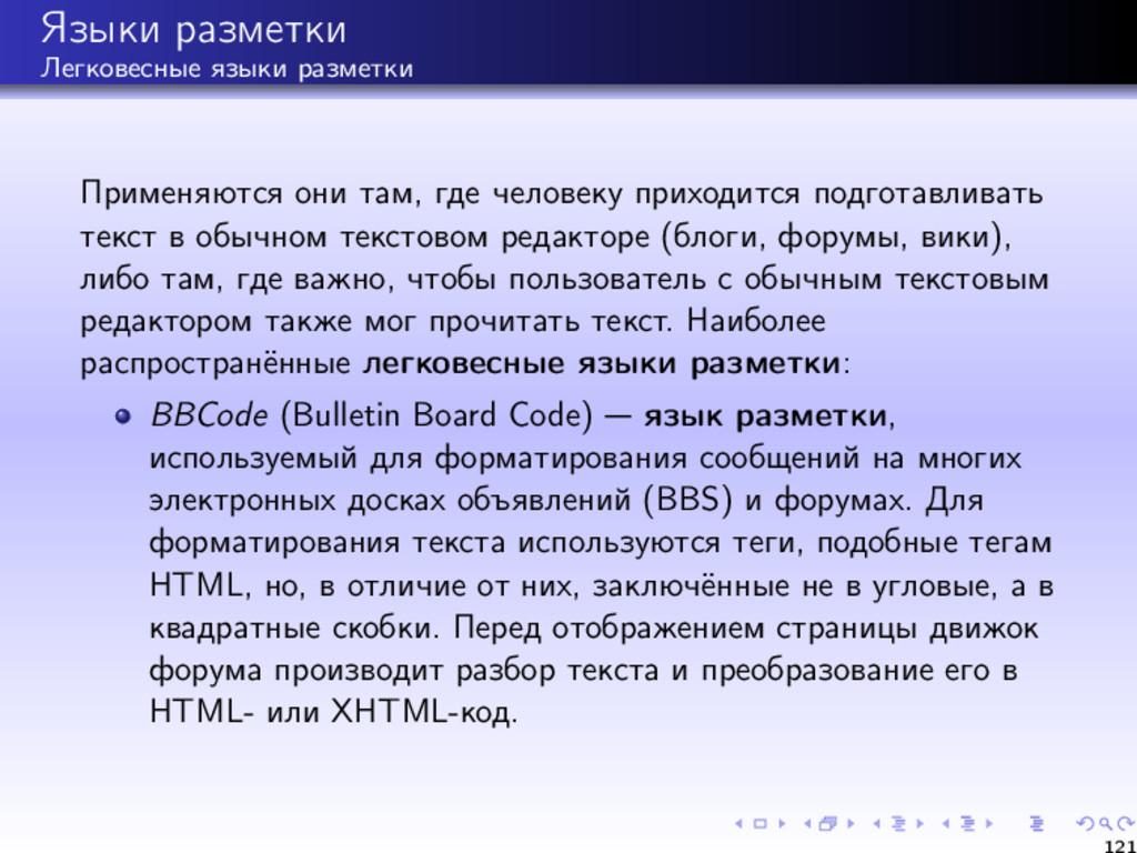 Языки разметки Легковесные языки разметки Приме...