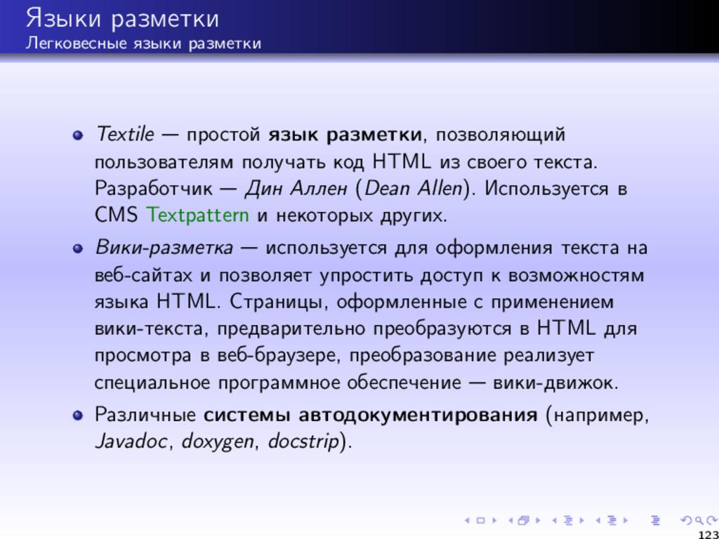 Языки разметки Легковесные языки разметки Texti...