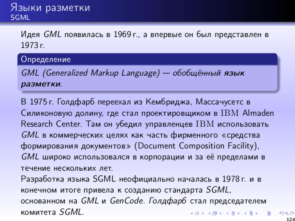 Языки разметки SGML Идея GML появилась в 1969 г...