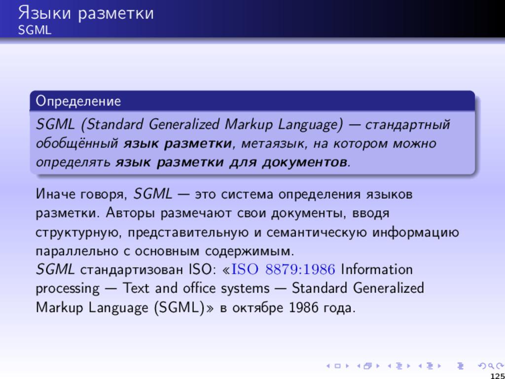 Языки разметки SGML Определение SGML (Standard ...