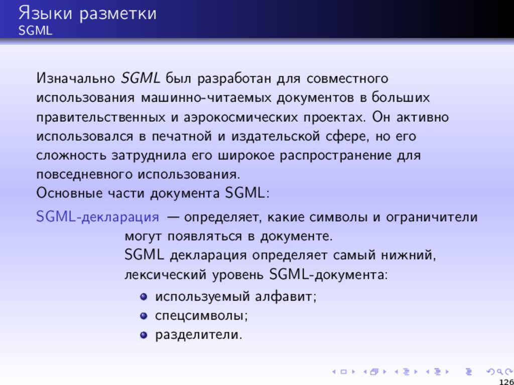 Языки разметки SGML Изначально SGML был разрабо...
