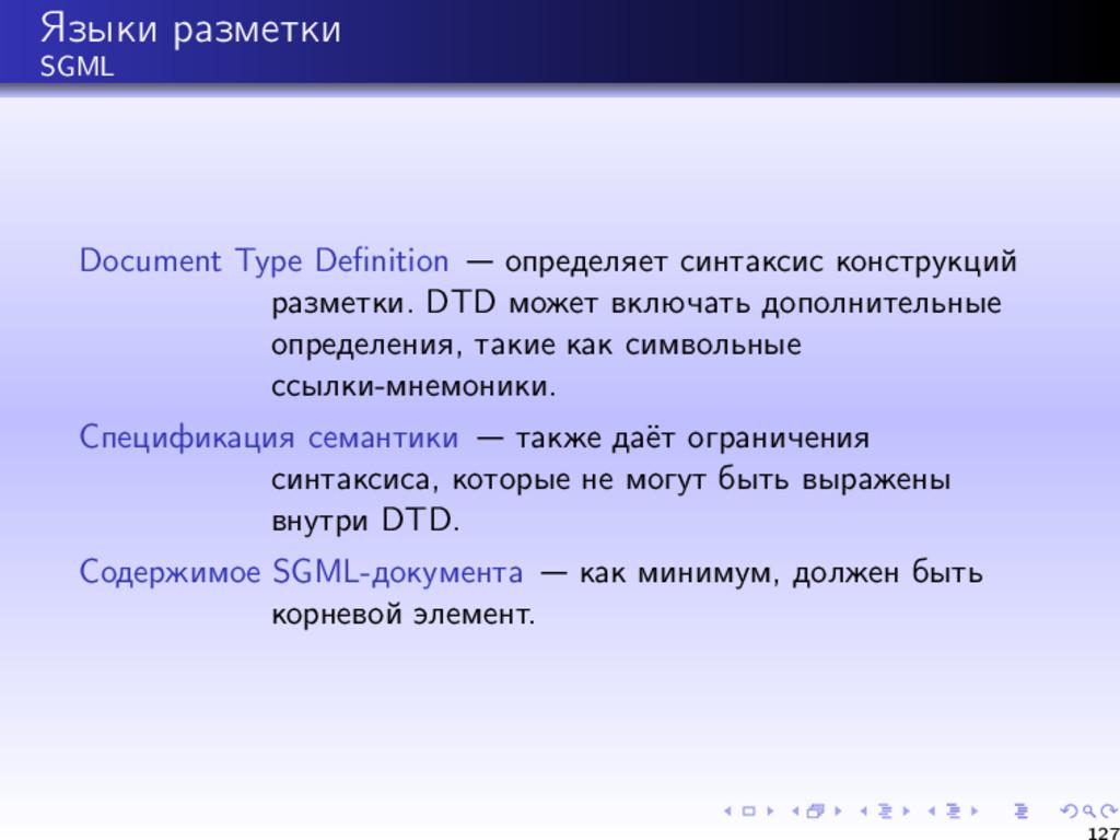 Языки разметки SGML Document Type Definition опр...