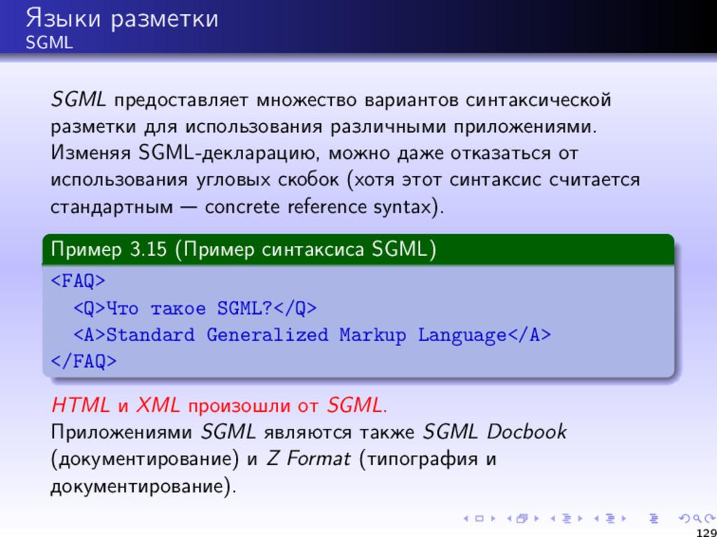 Языки разметки SGML SGML предоставляет множеств...