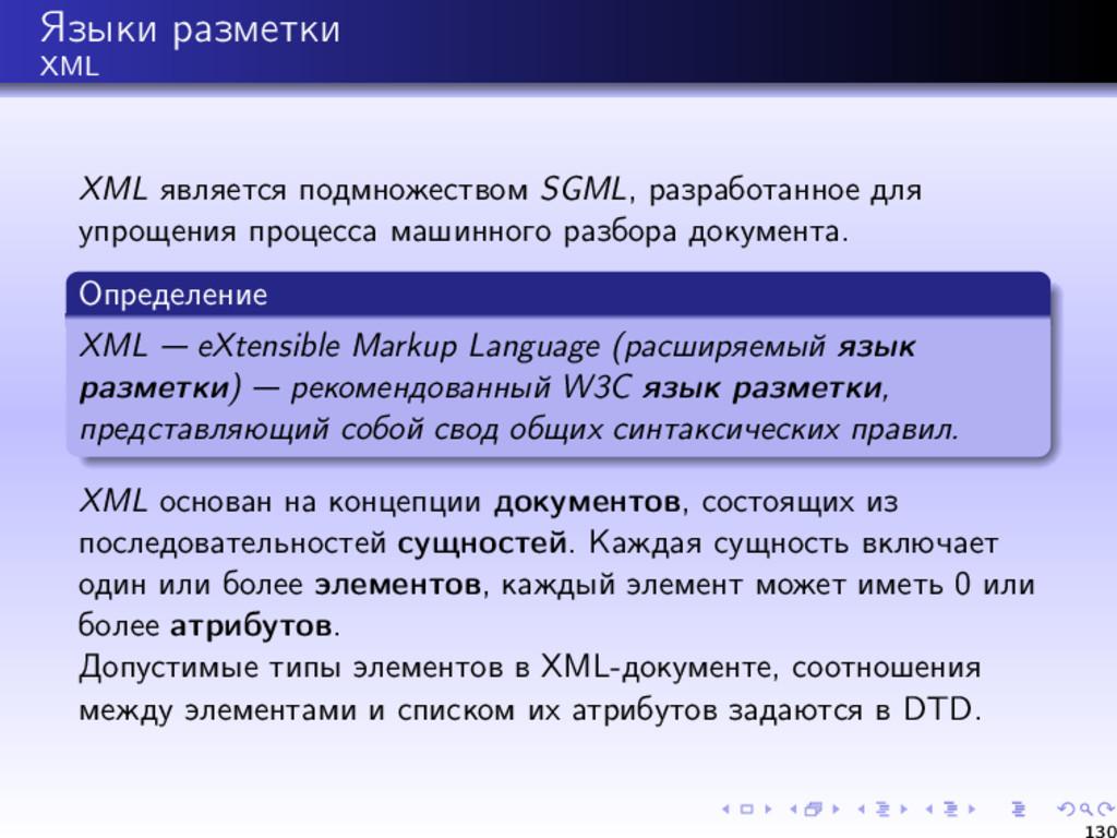 Языки разметки XML XML является подмножеством S...