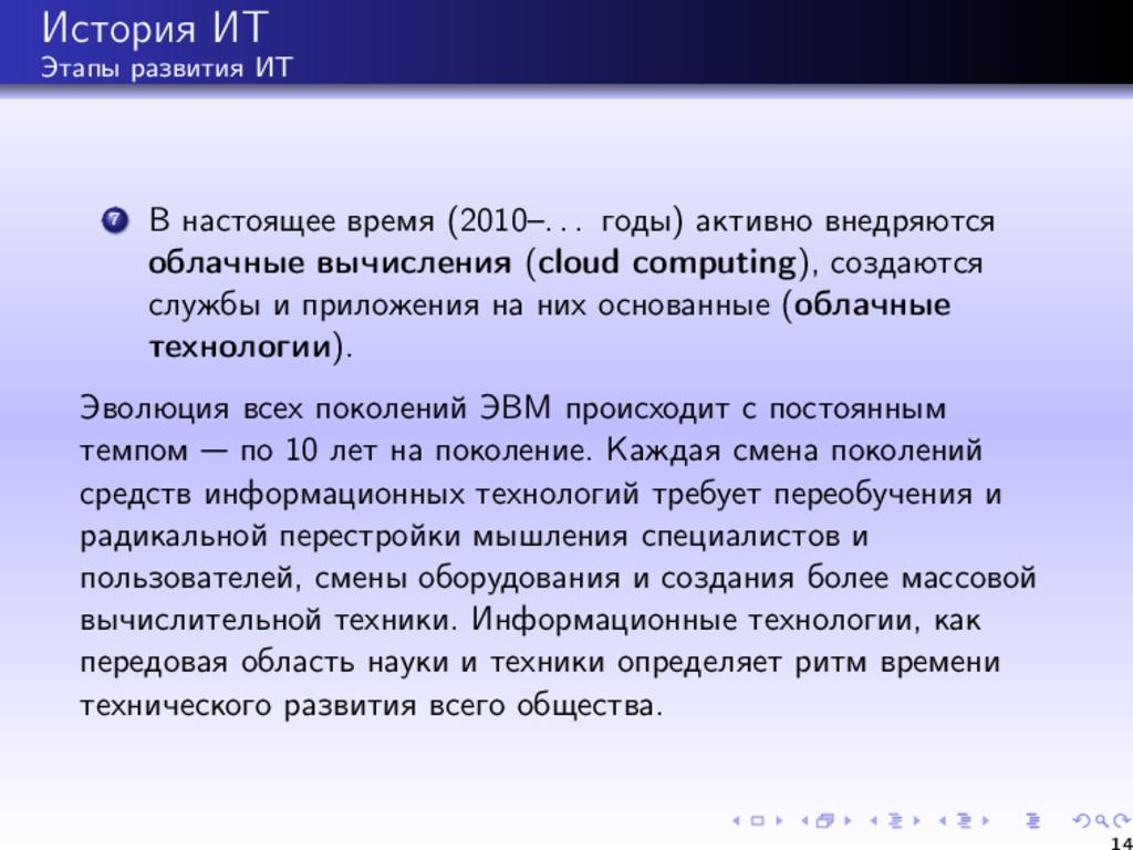 История ИТ Этапы развития ИТ 7 В настоящее врем...