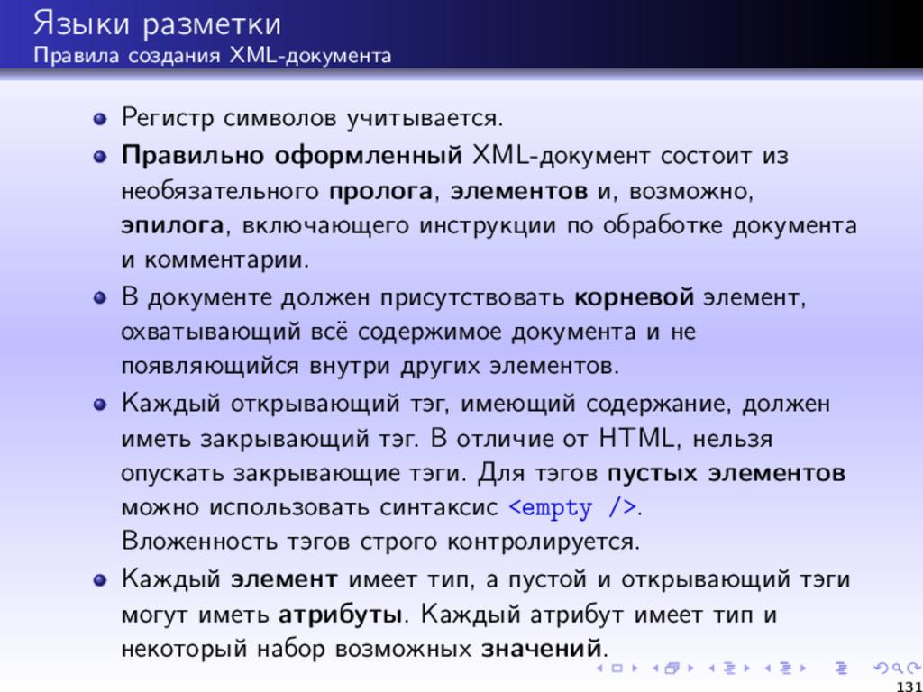 Языки разметки Правила создания XML-документа Р...
