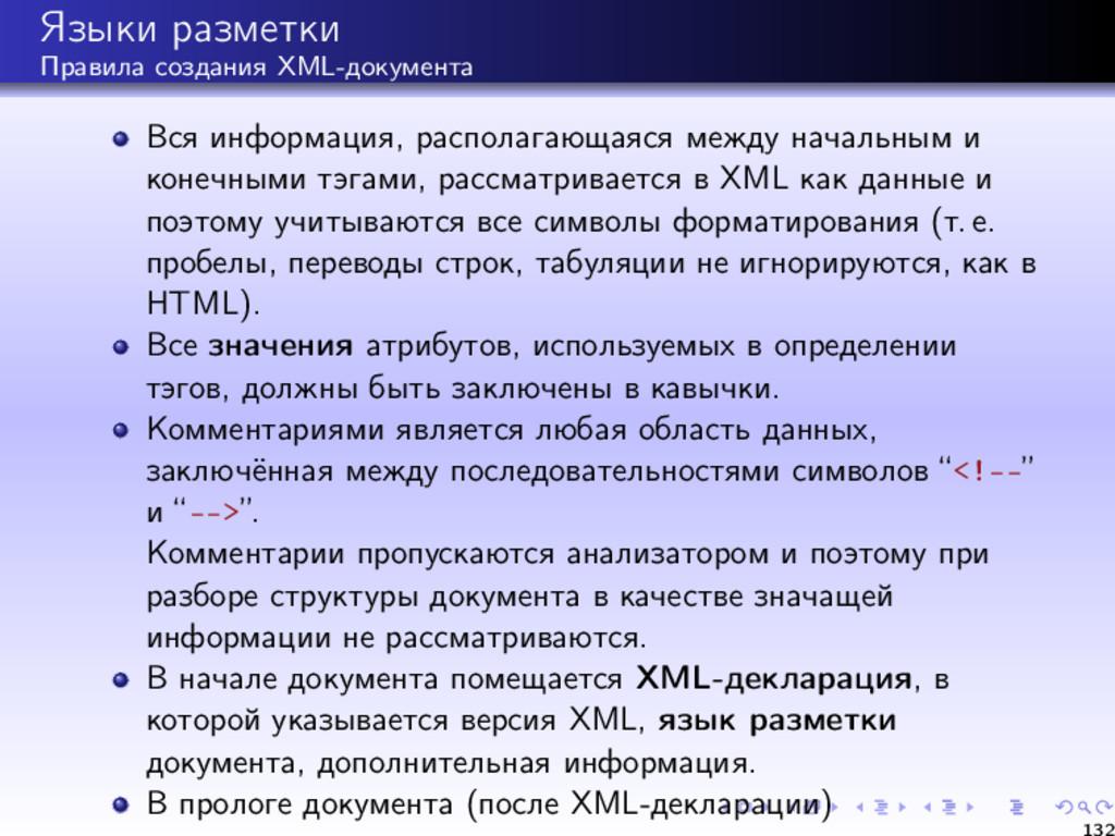 Языки разметки Правила создания XML-документа В...