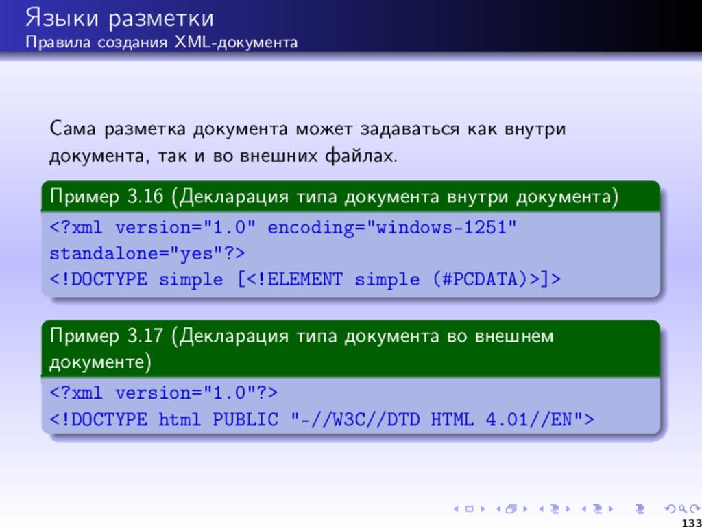 Языки разметки Правила создания XML-документа С...