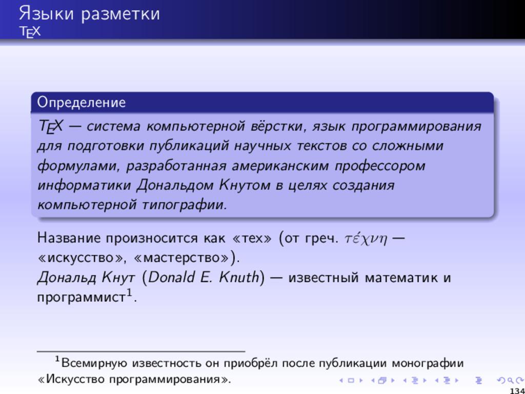 Языки разметки TEX Определение TEX система комп...