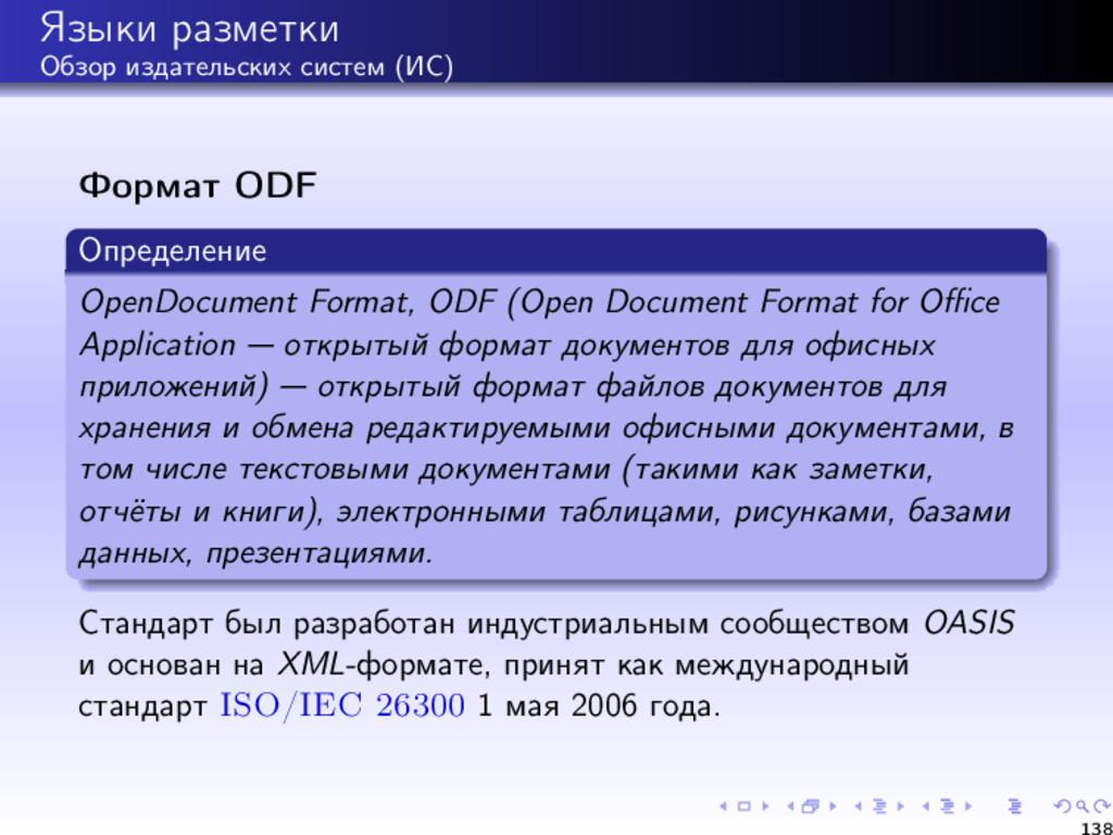 Языки разметки Обзор издательских систем (ИС) Ф...